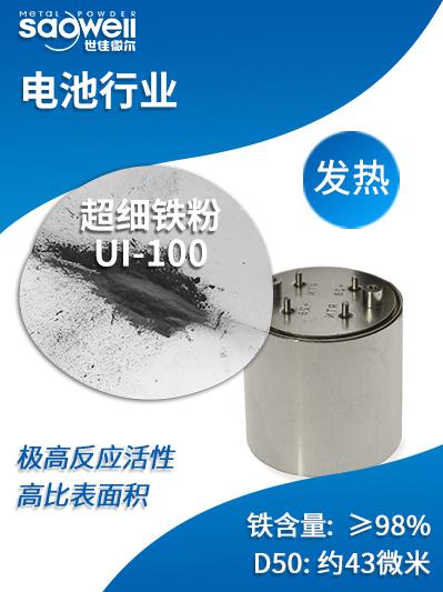 热电池用超细铁粉