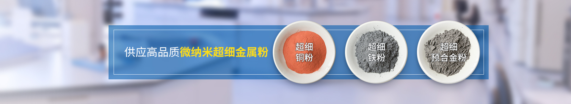 世佳微尔供应高品质微纳米超细金属粉