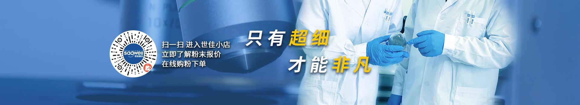 世佳微尔,微纳米超细铁粉、铜粉、预合金粉生产厂家