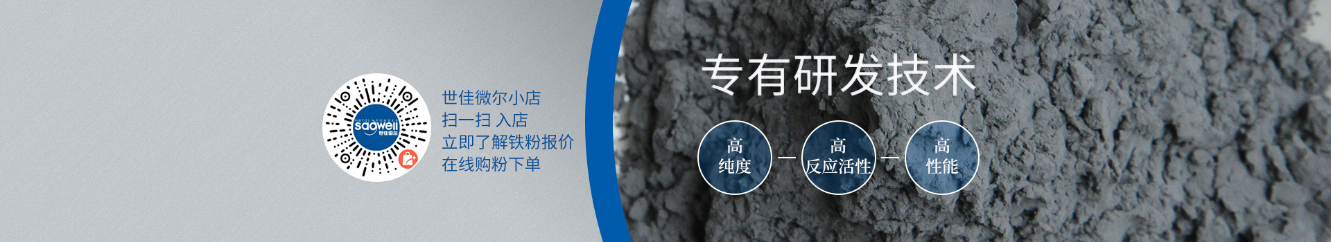 世佳微尔超细铁粉,专有研发技术