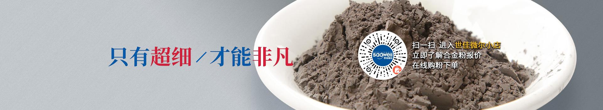 世佳微尔超细合金粉,因为超细所以更值