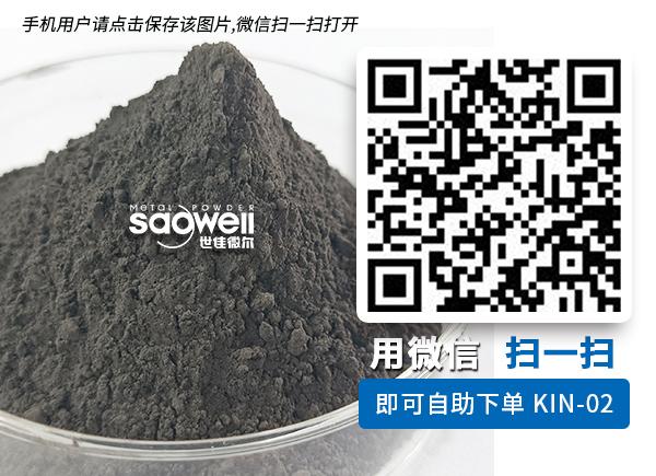 岩板陶瓷工具用合金粉KIN-02.jpg