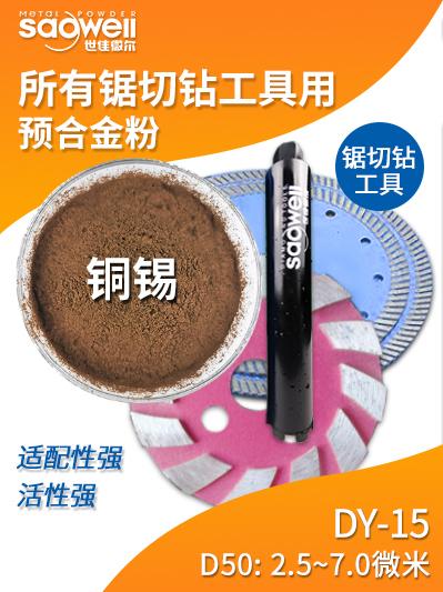 锯切钻工具用铜锡合金粉DY-15