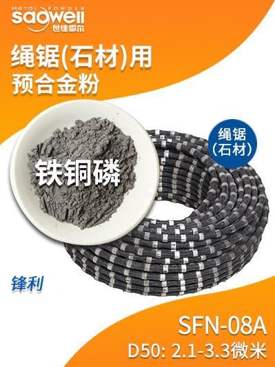 超细合金粉SFN-08A 4000目
