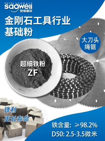 微米超细铁粉 ZF 5000目