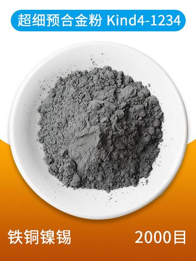 铁铜镍锡超细合金粉