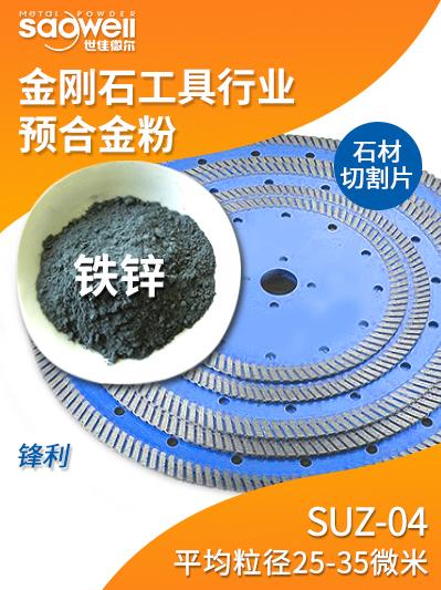 铁锌合金粉SUZ-01 450目