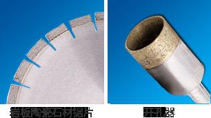 岩板陶瓷石材锯片开孔器