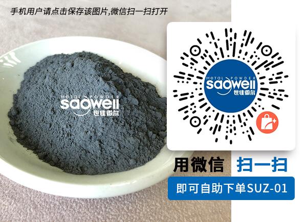 购买铁锌合金粉