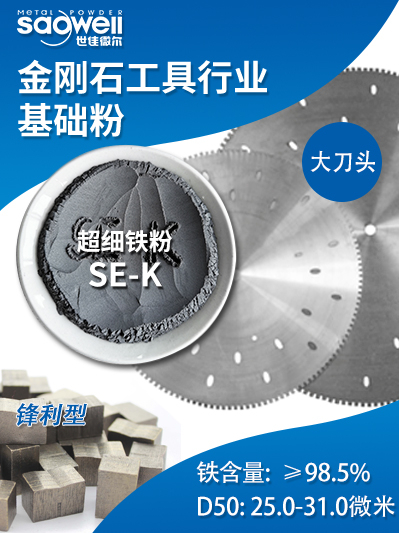 超细铁粉SE-K 500目