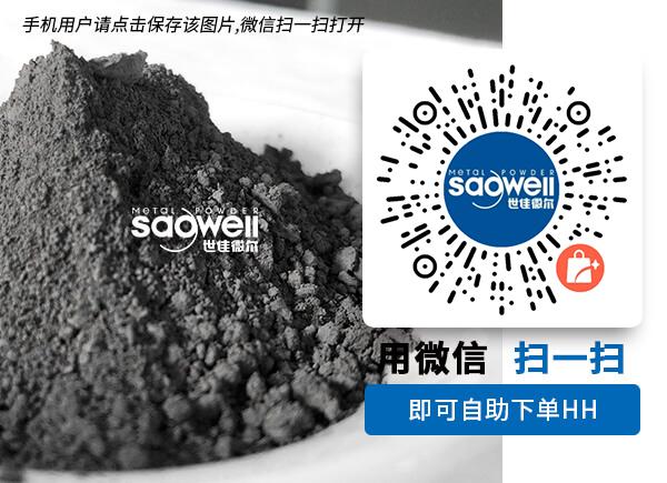 购买环境修复铁粉