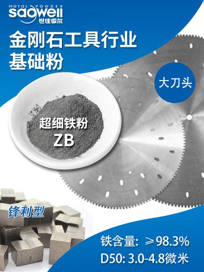 微米超细铁粉ZB 3000目