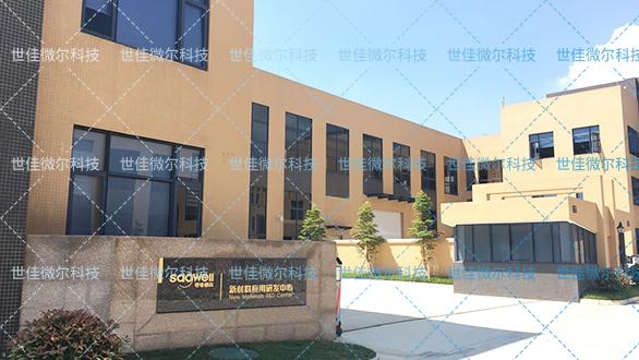 新材料研究中心